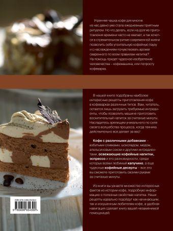 Кофеварка (книга+Кулинарная бумага Saga)