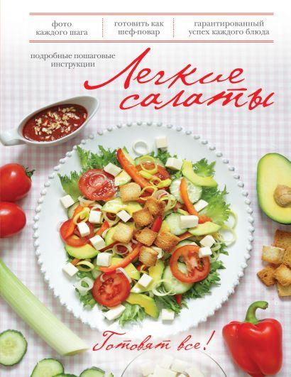 Легкие салаты (книга+Кулинарная бумага Saga) - фото 1