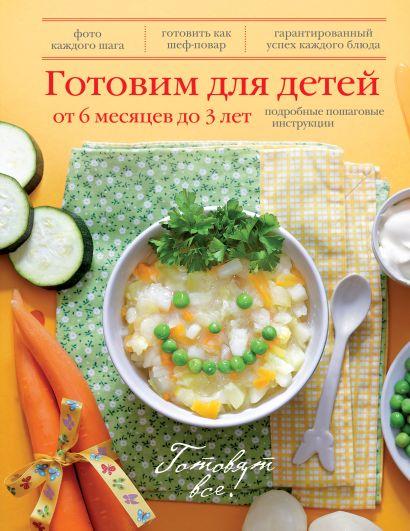 Готовим для детей от 6 месяцев до 3 лет (книга+Кулинарная бумага Saga) - фото 1