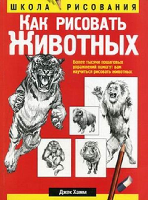 Хамм - Как рисовать животных обложка книги