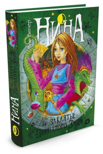 Нина и заклятье Пернатого Змея 3-я книга Витчер