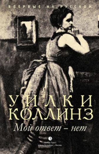Коллинз - Мой ответ-нет обложка книги
