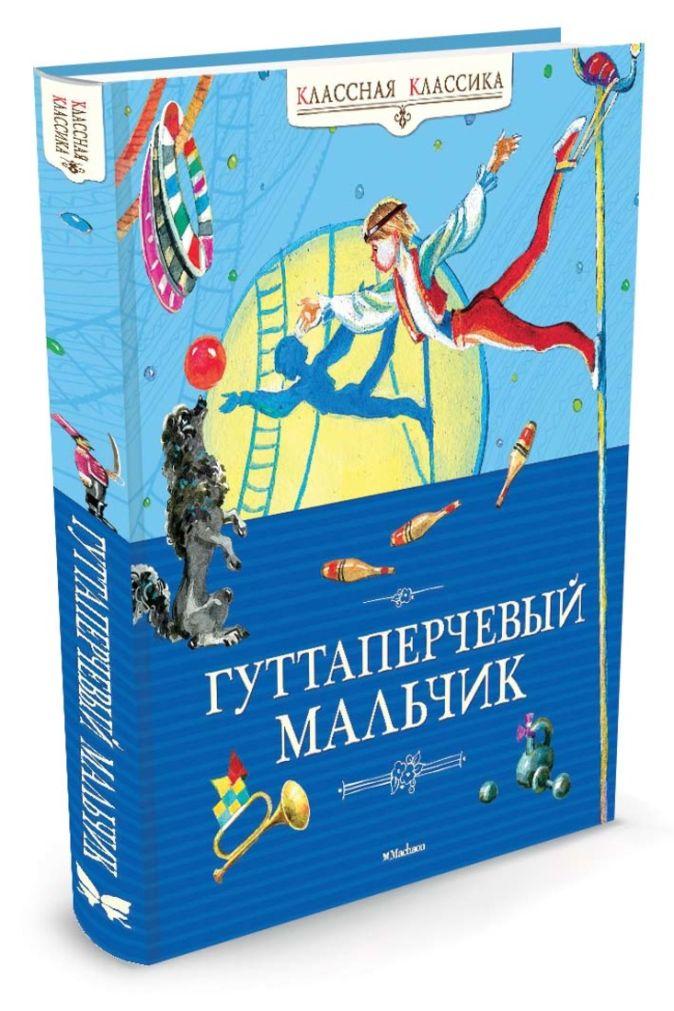 Григорович - КлКл Гуттаперчевый мальчик обложка книги