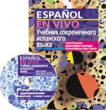 Учебник современного испанского языка с ключами и аудиоприложением (ко Нуждин