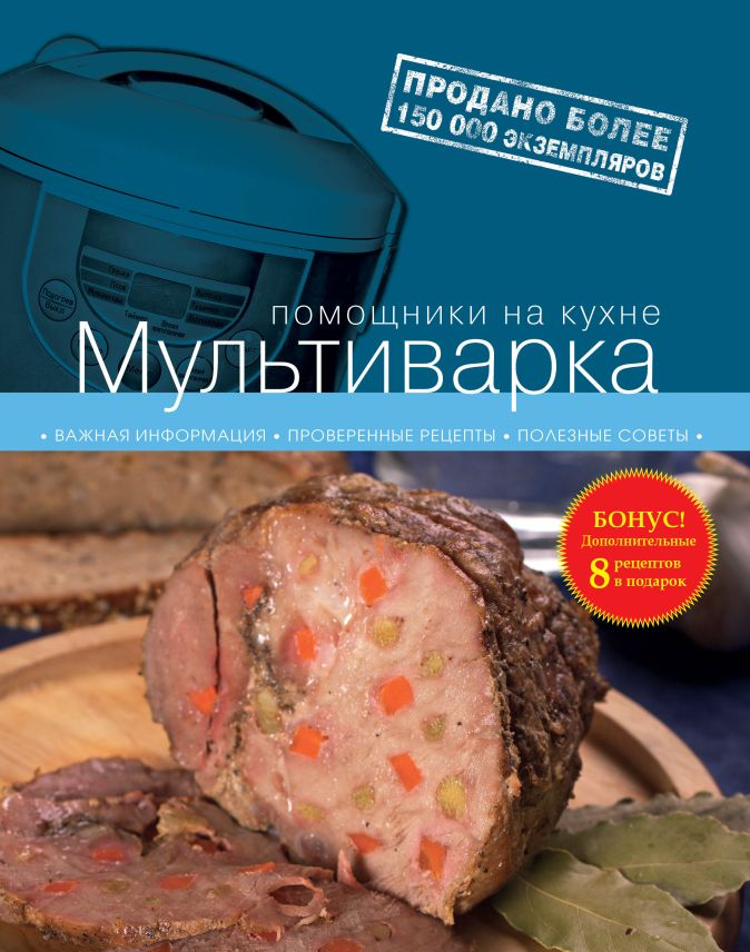 Мультиварка. 2-е изд. испр. и доп. (книга+Кулинарная бумага Saga)