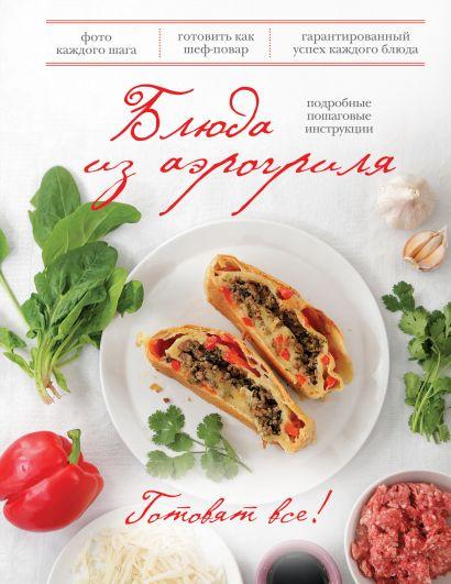 Блюда из аэрогриля (Готовят все!) (книга+Кулинарная бумага Saga) - фото 1