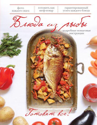 Блюда из рыбы (книга+Кулинарная бумага Saga) - фото 1
