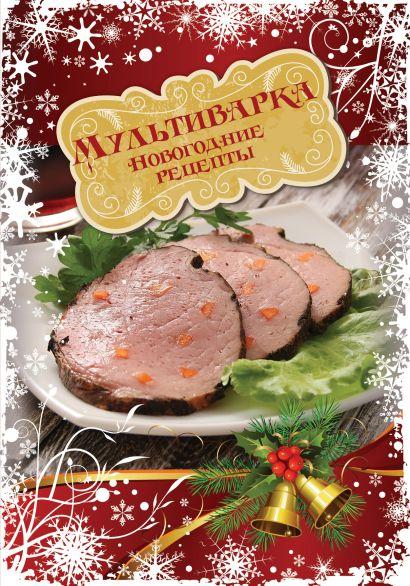 Мультиварка. Новогодние рецепты (книга+Кулинарная бумага Saga) - фото 1