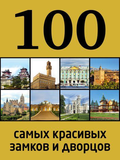 100 самых красивых замков и дворцов, 2-е издание - фото 1