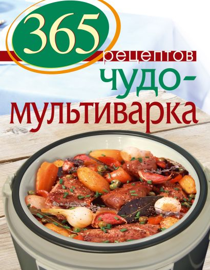 365 рецептов. Чудо-мультиварка (книга+Кулинарная бумага Saga) - фото 1