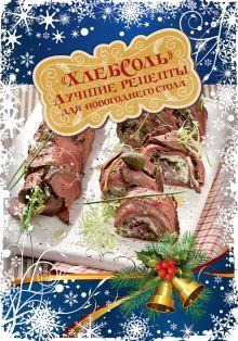 """Лучшие рецепты """"ХлебСоль"""" для новогоднего стола (книга+Кулинарная бумага Saga)"""