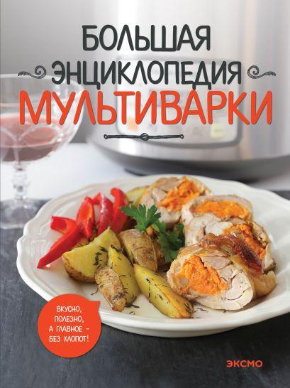 Большая энциклопедия мультиварки (книга+Кулинарная бумага Saga) - фото 1