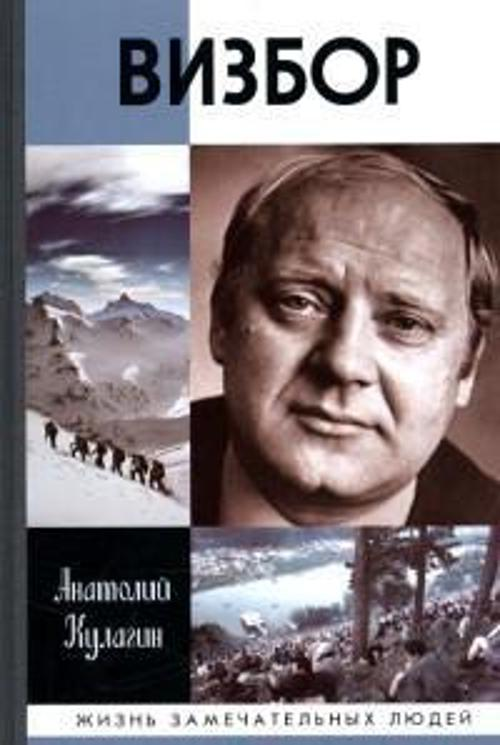 Кулагин - МГ.ЖЗЛ. Визбор обложка книги