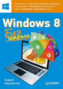 Жвалевский - Windows 8. Без напряга обложка книги