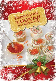 Новогодние закуски на скорую руку ( книга+Кулинарная бумага Saga)