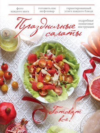 Праздничные салаты (книга+Кулинарная бумага Saga)
