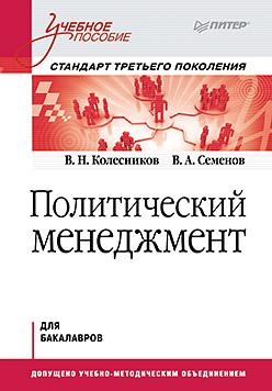 Политический менеджмент. Учебное пособие. Стандарт третьего поколения Семенов