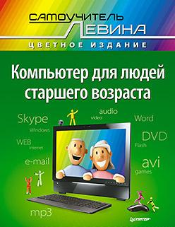 Левин - Компьютер для людей старшего возраста обложка книги