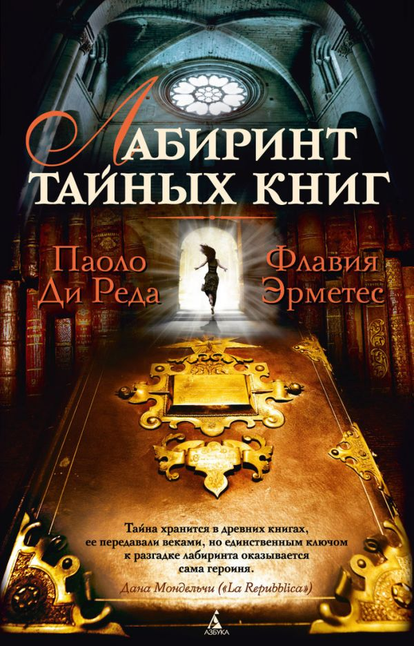 Лабиринт тайных книг Реда