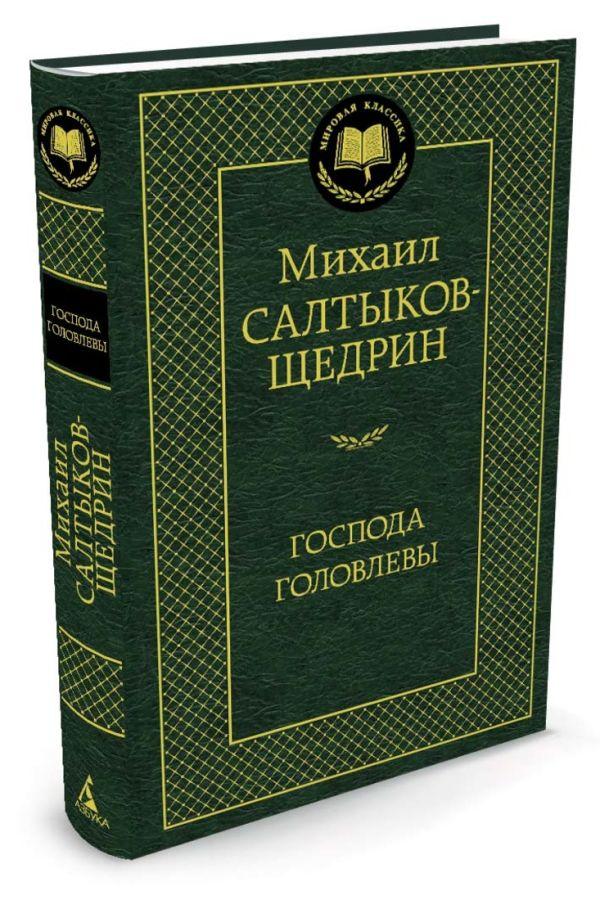 МирКлас Господа Головлевы Салтыков-Щедрин