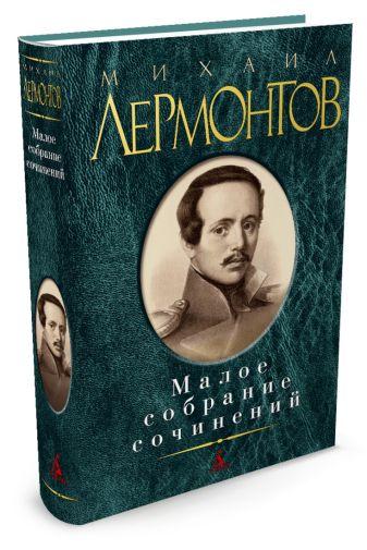 Лермонтов - Малое собрание сочинений обложка книги