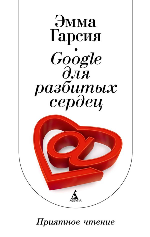 Google для разбитых сердец Гарсия