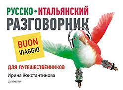 Русско-итальянский разговорник для путешественников Константинова