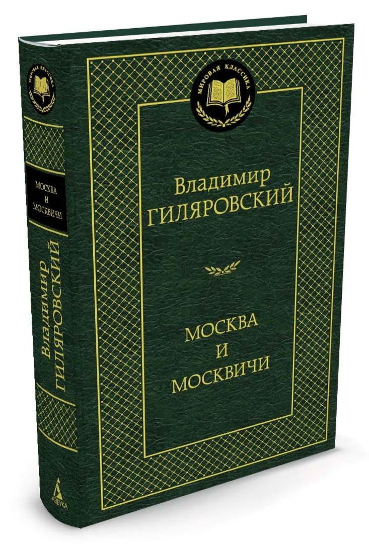 Гиляровский МирКлас Москва и москвичи