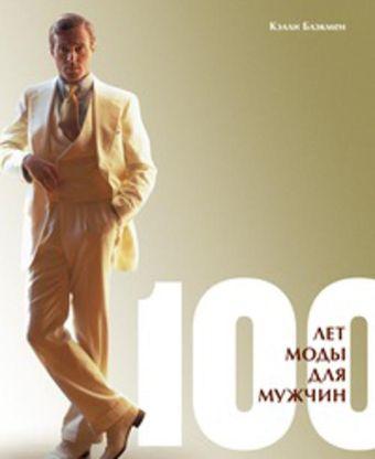 100 лет моды для мужчин Блэкмен