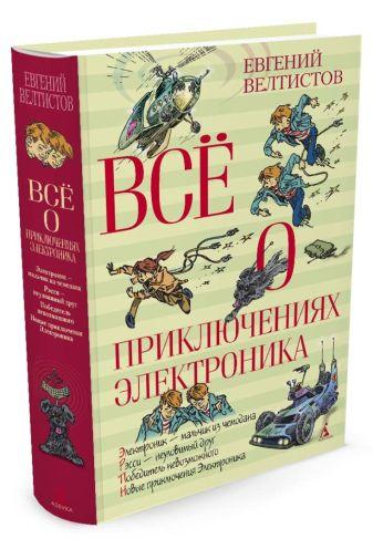 Велтистов - ВО Всё о приключениях Электроника обложка книги