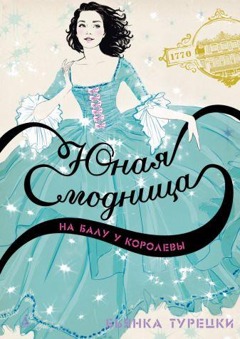 Турецки - Юная модница на балу у королевы обложка книги