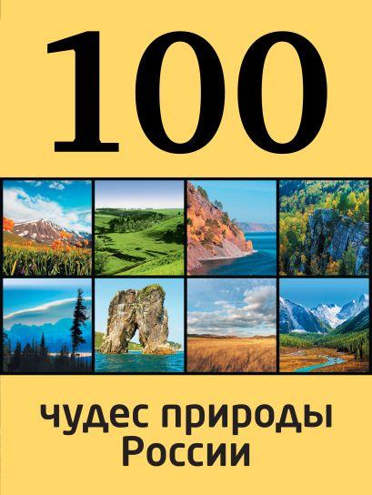 100 чудес природы России - фото 1