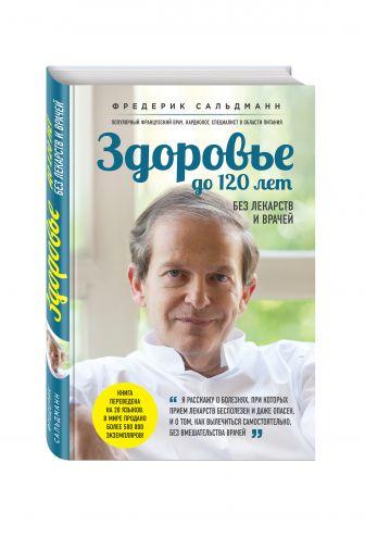 Фредерик Сальдманн - Здоровье до 120 лет без лекарств и врачей обложка книги