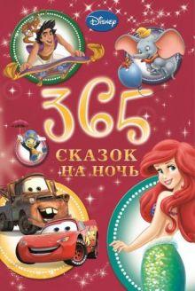 365 Сказок на ночь. Новогодняя.