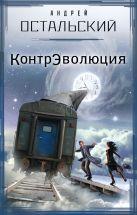 Остальский А. - КонтрЭволюция' обложка книги
