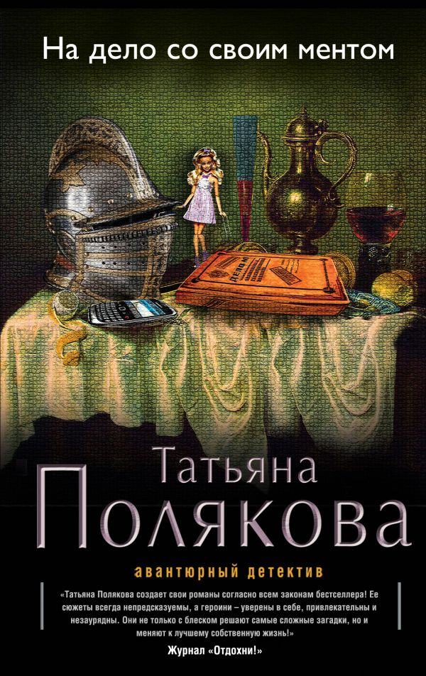 На дело со своим ментом Полякова Т.В.