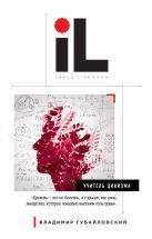 Губайловский В.А. - Учитель цинизма' обложка книги