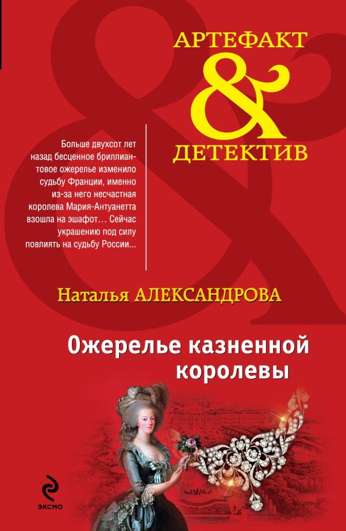 Наталья Александрова - Ожерелье казненной королевы обложка книги