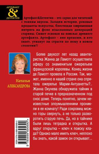 Ожерелье казненной королевы Наталья Александрова