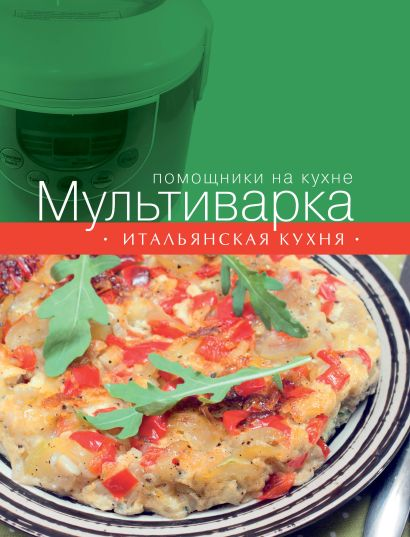 Мультиварка. Итальянская кухня (книга+Кулинарная бумага Saga) - фото 1