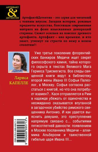 Философский камень Медичи Капелле Л.