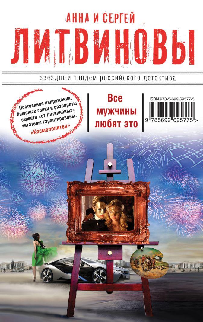 Литвинова А.В., Литвинов С.В. - Все мужчины любят это обложка книги