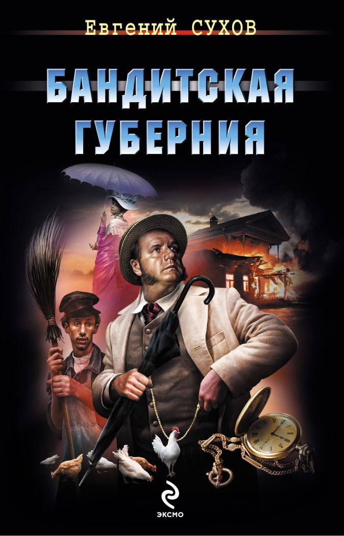 Сухов Е. - Бандитская губерния обложка книги