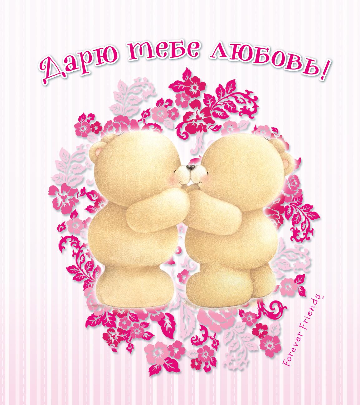 Милой открытки с любовью, поздравление