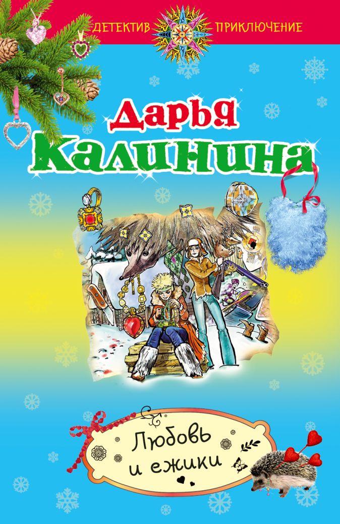 Калинина Д.А. - Любовь и ежики обложка книги