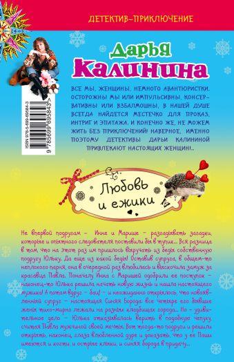 Любовь и ежики Калинина Д.А.