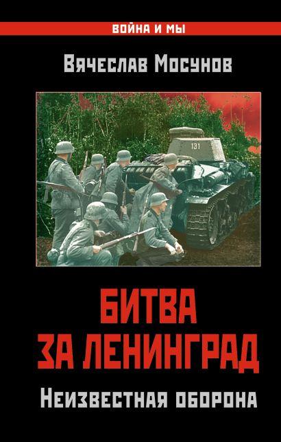 Битва за Ленинград. Неизвестная оборона - фото 1