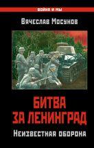 Мосунов В.А. - Битва за Ленинград. Неизвестная оборона' обложка книги