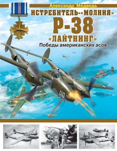 Истребитель-«молния» P-38 «Лайтнинг». Победы американских асов - фото 1