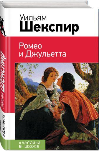 Уильям Шекспир - Ромео и Джульетта обложка книги